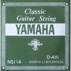 YAMAHA NS114 D-4th 0.78mm クラシックギター用バラ弦 4弦×2本