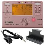 YAMAHA TDM-700P ピンク チューナー メト