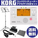 ショッピングチューナー KORG TM-60-WH チューナー メトロノーム 管楽器 吹奏楽 譜面台付き 入門用5点セット