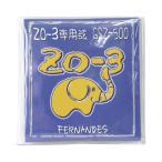 FERNANDES GSZ-500 ZO-3用 エレキギター弦×3セット