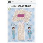 【送料無料】女の子の2WAYゆかた かんたん 型紙  浴衣・甚平 6019