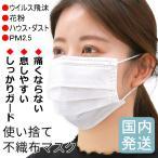 不織布マスク マスク 使い捨て 10枚入 国内発送 サージカルマスク 医者用基準 コロナ対策 ウイルス飛沫・ハウスダスト・花粉・pm2.5 メルトブローン不織布