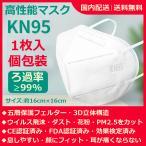 KN95マスク 5層フェルター 3Dマスク 個包装 立体構造 顔にフィット 通気性抜群 コロナ対策 米国FDA認証 ウイルス飛沫・ダスト・花粉・PM2.5