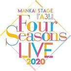 【予約】MANKAI STAGE『A3!』Four Seasons LIVE 2020[DVD]