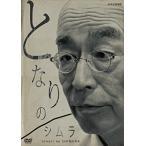 【予約】となりのシムラ [DVD] 志村けん