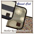 【在庫限りの処分特価】 Grand Ciel(グランシェル) 母子手帳ケースSサイズ GC-5000 ※メール便発送には対応しておりません