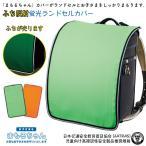 まもるちゃん  ふち反射蛍光ランドセルカバー 日本交通安全教育普及協会推奨規格商品