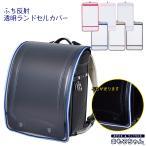 まもるちゃん ふち反射透明ランドセルカバー 日本交通安全教育普及協会推奨規格商品