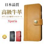 Xperia XZ / XZs ケース XP ケース Z5 ケース 手帳型 本革 カバー 高級牛革 Xperia Z3 Z4 Z5 Compact 手帳型ケース Premium エクスペリア Z5 カバー  ボタン式