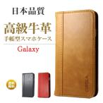 Galaxy ギャラクシー Note8 S8 Plus ケース カバー 本革 手帳型 Note 8 Feel S5 S6 S7 edge エッジ ケース カバー 手帳 高級牛革 レザー スマホケース