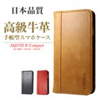 AQUOS R Compact ケース 手帳型 本革 アクオス アール コンパクト ケース スマホカバー 手帳 革 レザー SHV41 701SH SH-M06 対応 スマホケース