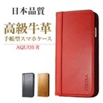 AQUOS R ケース 手帳型 本革 アクオス アール カバー 手帳 革 docomo SH-03J / au SHV39 / SB 604SH 605SH 財布型 レザー スマホケース スマホカバー