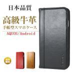 AQUOS ケース 手帳型 本革 Android One S1 S2 S3 SERIE mini Xx3 mini SH-02H SH-01H SH-02J SH-L02 R 対応 アクオス カバー 手帳 革 レザー スマホケース