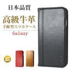 Galaxy ケース ギャラクシー 手帳型 高級牛革 Galaxy S6 SC-05G 本革 Galaxy S6 edge S5 S7 S7 edge ギャラクシーs6 エッジ カバー スマホケース