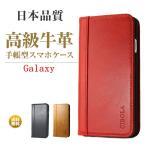 Galaxy S5 S6 S7 Edge ケース 手帳型 本革 高級牛革 Galaxy S5 ケース S6Edge S7Edge ケース S6 SC-05G レザー ギャラクシー s6 エッジ カバー スマホケース