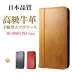 HUAWEI P10 Lite ケース 手帳型 本革  ファーウェイ P10 ライト ケース 手帳型 革 カバー レザー 財布型 スマホケース スマホカバー