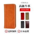 高級牛革 Xperia X Compact XZ / XZs XP X Performance Xperia Z5 Compact ケース 本革 手帳型 スマホケース XZ2 xz Premium Z3 Z4 カバー レザー