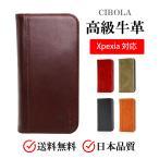 高級牛革 Xperia XZ Xperia X Performance Xperia Z5 ケース 本革 Xperia Z5 Compact 手帳型スマホケース Premium Z3 Z4 エクスペリアZ5 カバー レザー