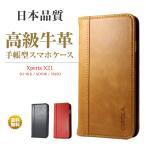 Xperia XZ1 ケース 手帳型 本革 SO-01K SOV36 701SO エクスペリア XZ1 カバー 手帳 革 Xperia ケース スマホケース スマホカバー