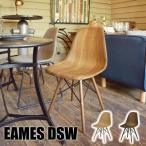 EAMES DSW イームズ シェルチェア 木目調 リプロダクト チェア チェアー 椅子 イス いす ダイニングチェア パーソナルチェア オフィスチェア カフェ おしゃれ