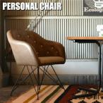 パーソナルチェア A チェア アンティーク 椅子 イス カフェ風 カフェスタイル モダン レトロ ミッドセンチュリー ソフトレザー スチール 西海岸 お洒落