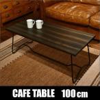 マホガニー材 コーヒーテーブル 100×45cm テーブル センターテーブル 木製 レトロ ミッドセンチュリー インダストリアル おしゃれ アンティーク ブルックリン