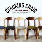 カラフル スタッキング チェア 椅子 イス カフェ風 カフェスタイル モダン レトロ ポップ 木製 北欧 お洒落 簡易椅子 チェアー カラフル おしゃれ かわいい