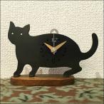 ネコクロック B   おしゃれ アンティーク アイアン 木製 時計 置時計 ネコ 猫 ねこ カントリー レトロ ビンテージ かわいい