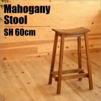 マホガニー スツール 座面高60cm 天然木 木製 マホガニー 椅子 カウンターチェア チェア 花台 西海岸 ブルックリン お洒落 おしゃれ 北欧