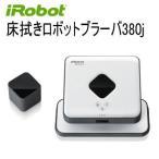 国内正規品 iRobot 床拭きロボット ブラーバ380j B380065  ロボット掃除機