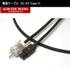 ACOUSTIC REVIVE アコースティックリバイブ 電源ケーブル AC-2.0 TripleC 2m AC2.0
