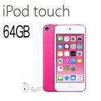 ショッピングtouch APPLE アップル iPod Touch 64GB ピンク MKGW2J/A 第6世代 アイポッド タッチ 本体 MKGW2JA