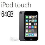 APPLE アップル iPod Touch 64GB スペースグレイ MKHL2J/A 第6世代 アイポッド タッチ 本体 MKHL2JA
