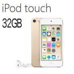 APPLE iPod Touch 32GB ゴールド 第6世代 MKHT2J/A アイポッド タッチ 本体