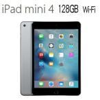 APPLE iPad mini4 128GB スペースグレイ Wi-Fiモデル MK9N2J/A タブレット 本体 アップル
