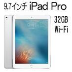 APPLE 9.7インチ iPad Pro 32GB シルバー Wi-Fiモデル MLMP2J/A タブレット 本体