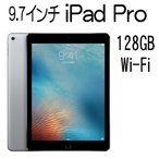 APPLE 9.7インチ iPad Pro 128GB スペースグレイ Wi-Fiモデル MLMV2J/A タブレット 本体