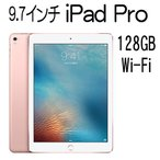 APPLE 9.7インチ iPad Pro 128GB ローズゴールド Wi-Fiモデル MM192J/A タブレット 本体