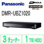 パナソニック ディーガ Ultra HD ブルーレイ対応ブルーレイレコーダー DMR-UBZ1020 3番組同時録画 3チューナー 1TB