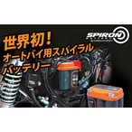 国内正規品 SPIRON 密閉型スパイラルバッテリー SP10M バイク ジェットスキー スノーモービル