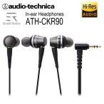 オーディオテクニカ インナーイヤーヘッドホン ATH-CKR90 ハイレゾ対応 ダイナミック型イヤホン