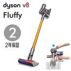 【2年保証】 ダイソン コードレスクリーナー V8 Fluffy フラフィ 掃除機 SV10FF2 DYSON