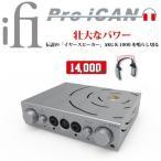 国内正規品 iFI Audio アイファイオーディオ Pro iCAN  バランス・ヘッドフォン・アンプ兼プリアンプ ヘッドホンアンプ