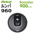 アイロボット Roomba 900シリーズ  ロボットクリーナー