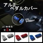 アルミ ペダル カバー セット AT/オートマ車用 フットカバー アクセルペダル ブレーキペダル メタリック カスタム