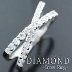 ダイヤモンド 指輪 エンゲージリング リング ダイヤリング クロスライン クロス ストレート プラチナ 重ねづけ 0.5ct ダイヤモド ダイヤ レディース