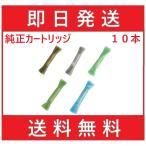 プルームテック プルームテックプラス 本体純正カートリッジ メンソール リキッド アトマイザー 煙 補充 カプセル 再生 液体 ニコチン 種類 替え 10本