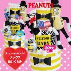 おむつケーキ/出産祝い ミスターピーナッツ 人気3段おむつケーキ/女の子
