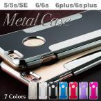 メタルハード iPhoneケース iPhoneSE/5/5s iPhone6/6s iPhone6+/6s+