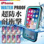 iPhoneX iPhone8 ケース 防水 防塵 耐衝撃 iPhone5 iPhone6 iPhone7 Plus 6plus 6sPlus 8Plus 指紋認証 レビューを書いて送料無料